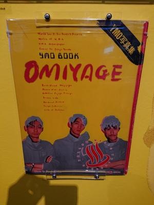 omiyagaegaeand.JPG