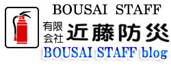 BOUSAI STAFF ブログ